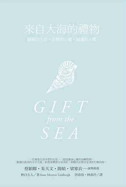 11來自大海的禮物.jpg