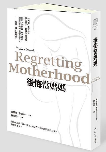 13後悔當媽媽.jpg
