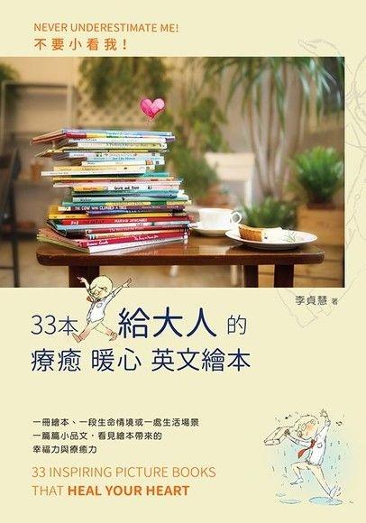 15不要小看我:33本給大人的療癒暖心英文繪本.jpg