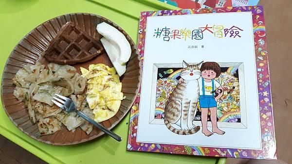 16糖果樂園大冒險.jpg