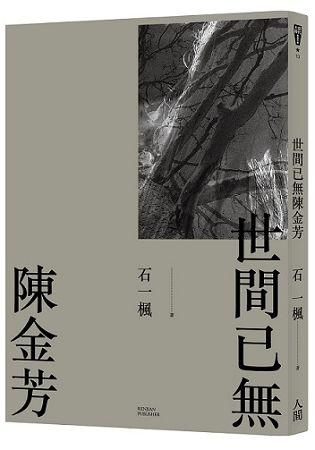 4世間已無陳金芳.jpg