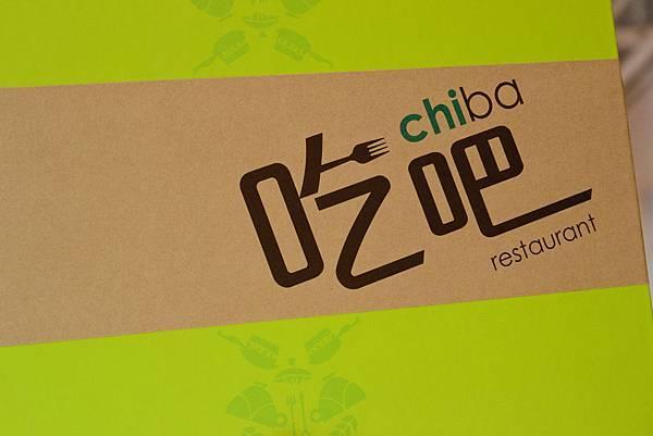 20120226 吃吧-24