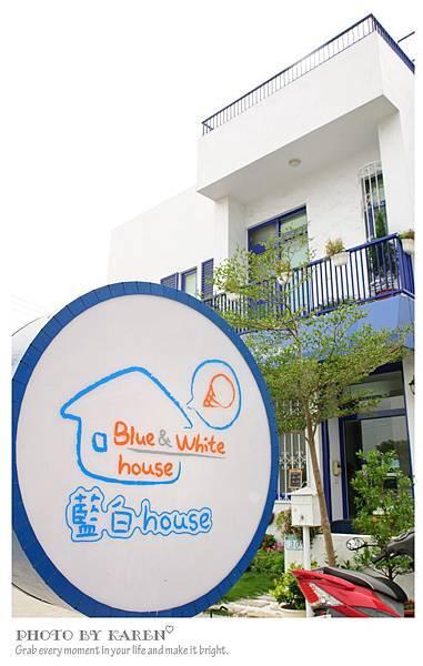 藍白House-3.jpg