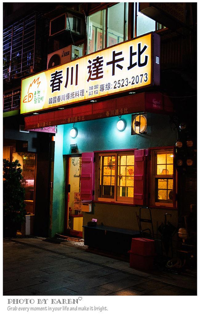 春川達卡比-1.jpg