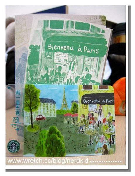 2008發現巴黎隨行卡