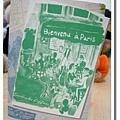 2008發現巴黎隨行卡封套