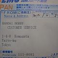 Bandai Hobby Customer Service