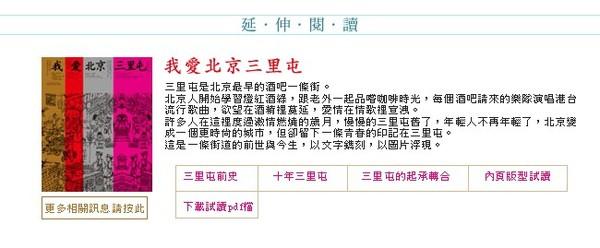 我愛北京三里屯