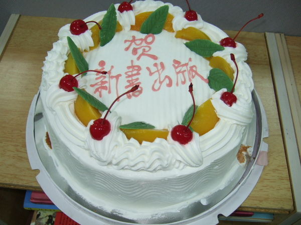 蛋糕:賀!新書出版