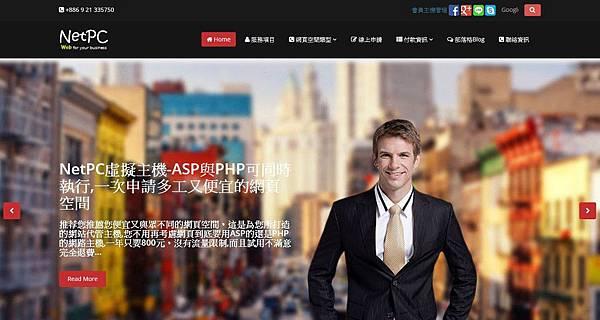 NetPC新網頁