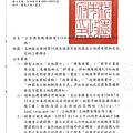黃帝不動產-桃園市政府公告(上).png