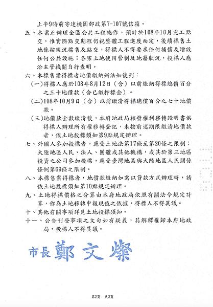 黃帝不動產-桃園市政府公告(下).png