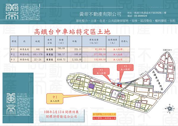 2019-05-13 高鐵台中車站特定區土地-開標資料(黃帝不動產).png