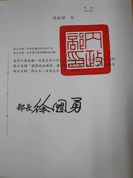 黃帝不動產-分戶樓板衝擊音規定-內政部決定延後一年實施.jpg