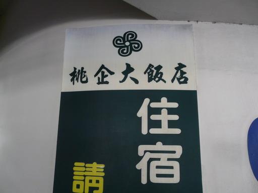 P1010459_大小.JPG