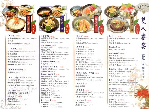 藍屋雙人套餐-o1474891072.jpg