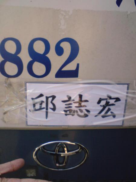 新郎官也叫志宏喔!