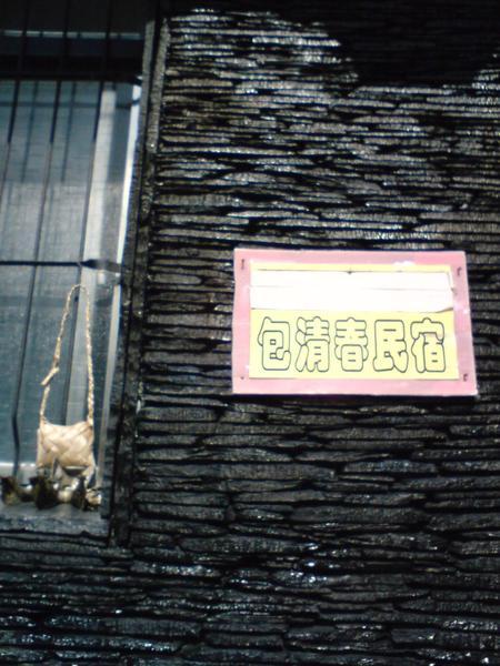包清春民宿
