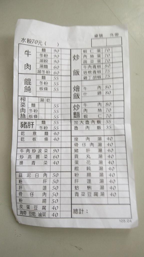 新竹在地美食--永和炒飯 蔥燒牛肉麵價錢