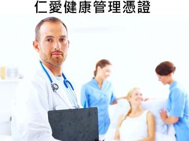仁愛醫院健康檢查套餐-仁愛健康管理憑證檢查,預防各種腸道疾病找上身,定期參加仁愛健康管理憑證專案,文明病不再跟著你!