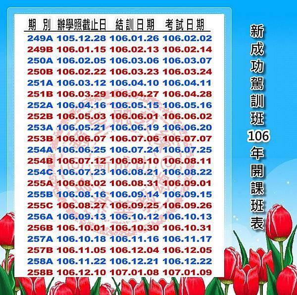 106開課表.newa