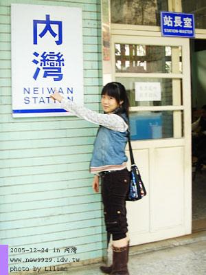 內灣火車站(不過我們不是坐火車來的)
