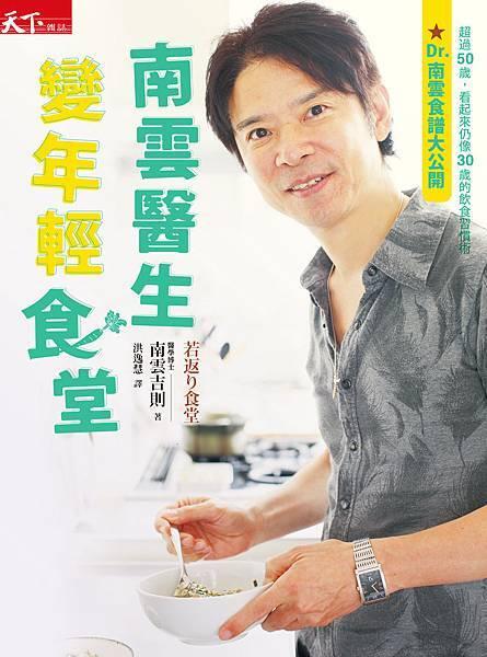 南雲醫生變年輕食堂正面封面