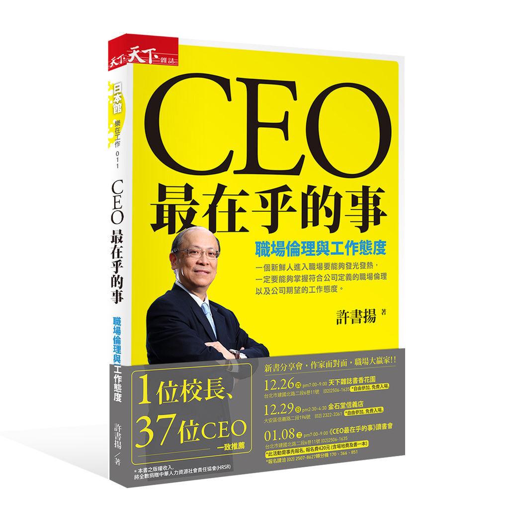 CEO立體書封-書腰