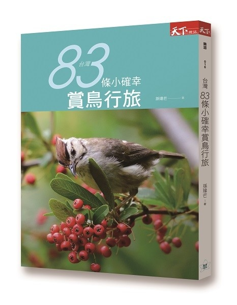 BCLR0016P 台灣83條小確幸賞鳥行旅-立體s.jpg