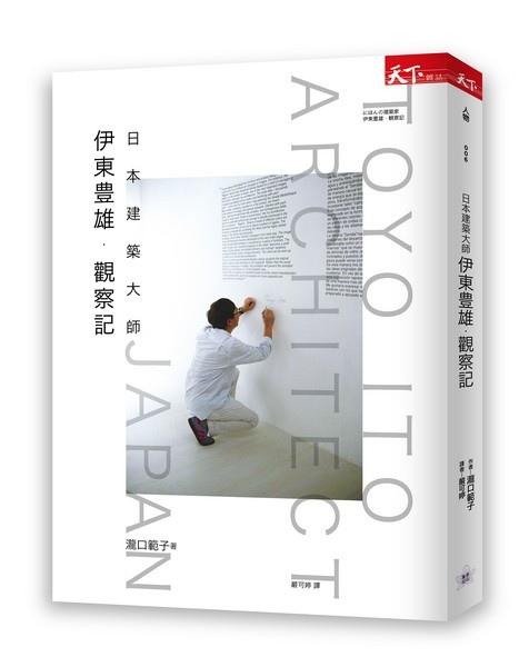 BCLE0006P 日本建築大師伊東豊雄觀察記-立體s.jpg
