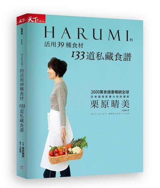 BCLF0005P HARUMI私藏食譜-立體s.jpg