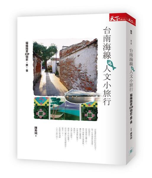 BCLR0018P 台南海線人文小旅行-立體s.jpg