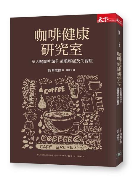 BCLH0048P 咖啡健康研究室-立體s.jpg