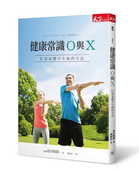 BCLH0051P 健康常識O與X-立體s.jpg