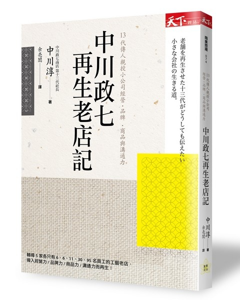 BCLB0074P 中川政七再生老店記-立體s.jpg