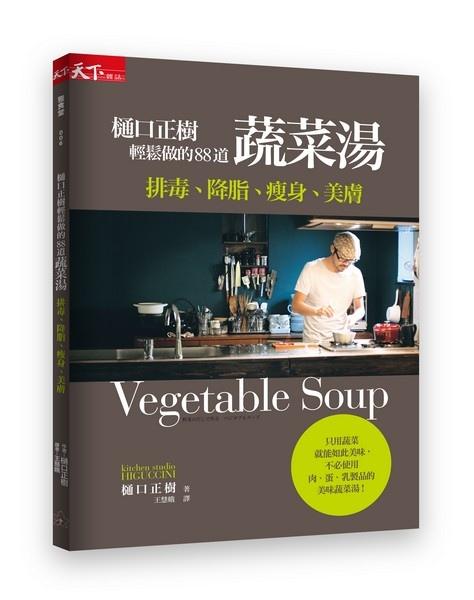 BCLF0006P 樋口正樹輕鬆做的88道蔬菜湯-立體s.jpg