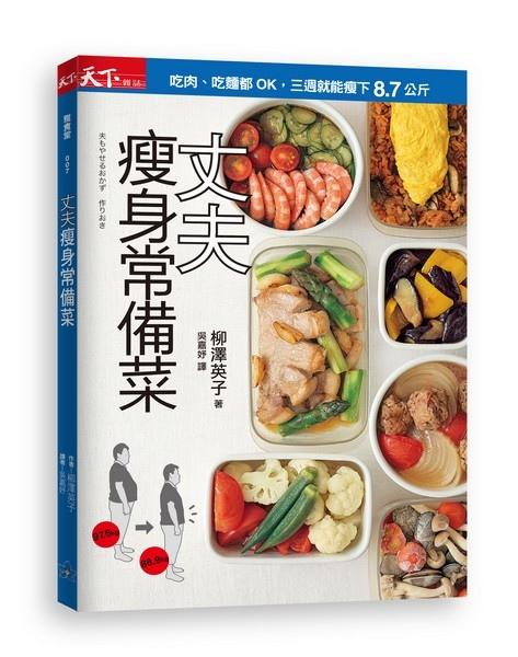 BCLF0007P 丈夫瘦身常備菜-立體s.jpg