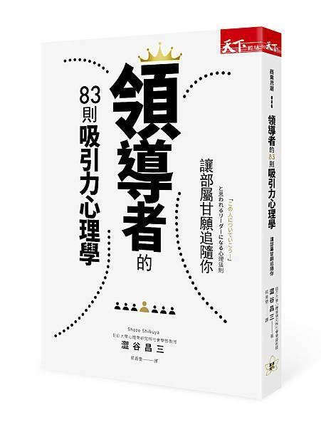 領導者心理法則 立體書封(300dpi).jpg