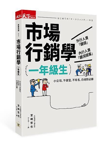 行銷學 一年級生 立體書封(300dpi).jpg