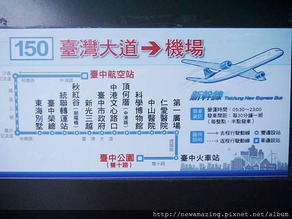 台中航空城