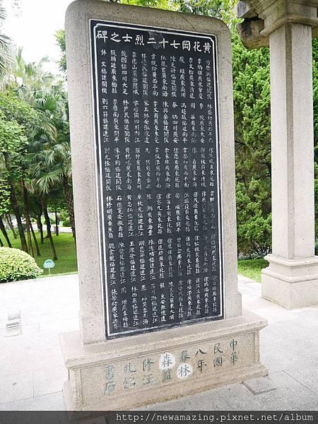 黃花崗紀念公園 (3)
