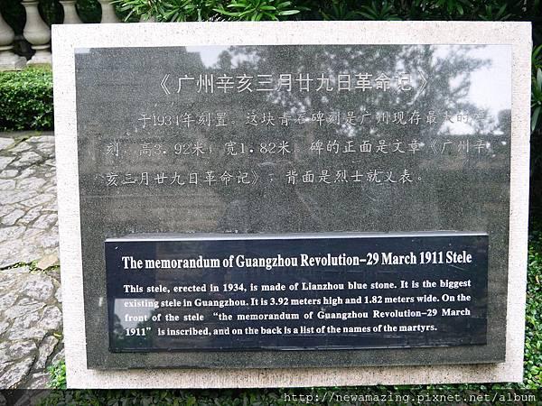 黃花崗紀念公園