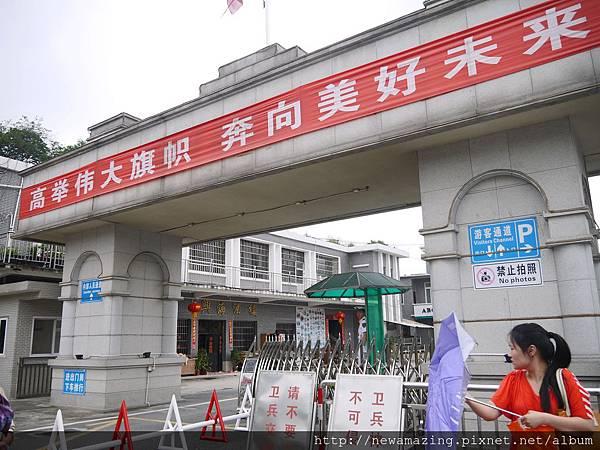 黃埔軍校舊址 (1)