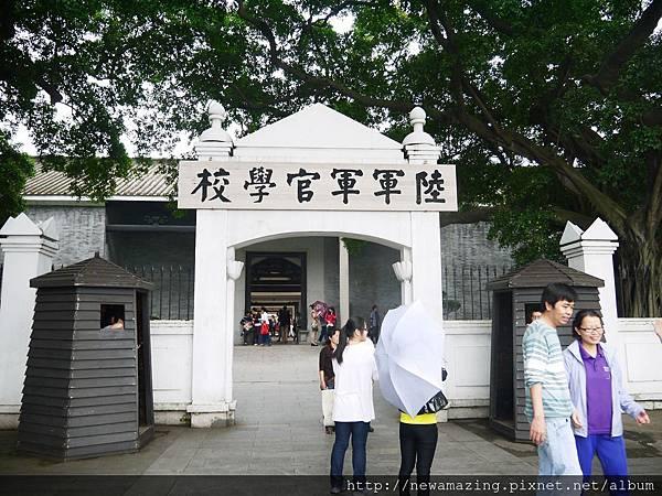 黃埔軍校舊址 (2)