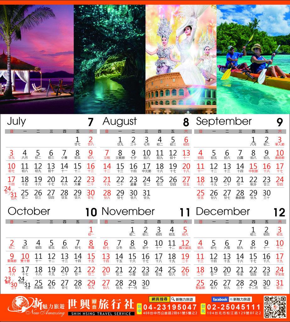 世興旅行社-2016年曆
