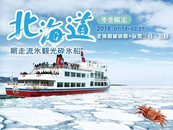 北海道破冰船.jpg