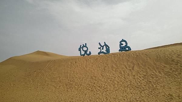 響沙灣09.jpg