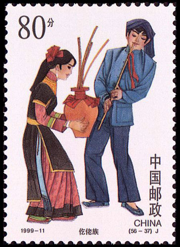 中國56民族