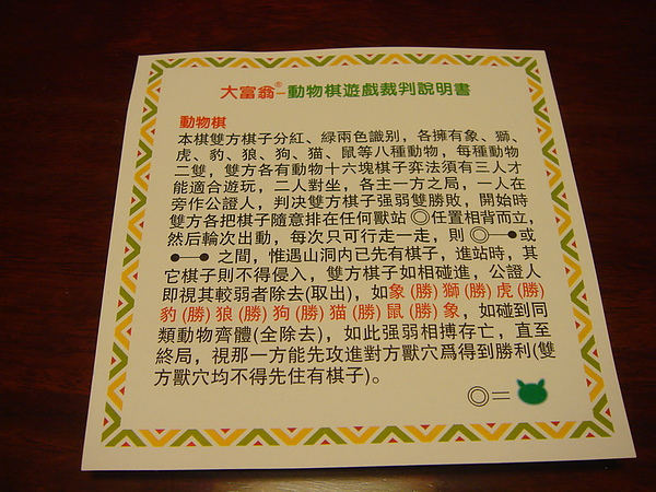 規則書(動物棋).JPG