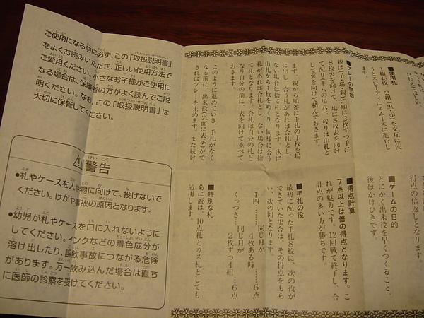 花札說明書5.JPG